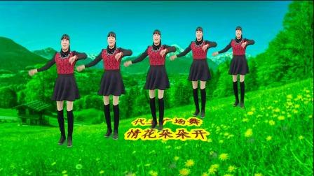 32步广场舞《情花朵朵开》歌曲优美动听,舞蹈简单又好看