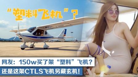 """网友:150w买了架""""塑料""""飞机?还是这架CTLS飞机另藏玄"""