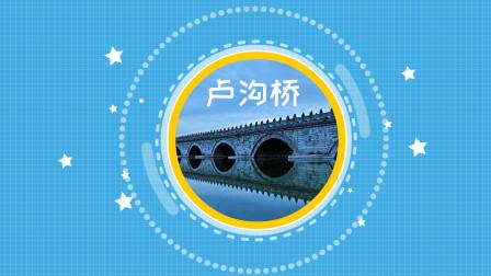 同学们,卢沟桥全长266.5米,是中国最大的古代多涵孔圆弧拱桥