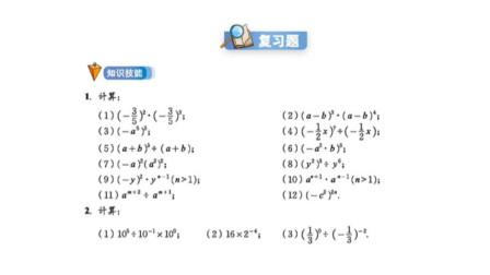 1题(1-4)精讲-单元复习-整式乘除