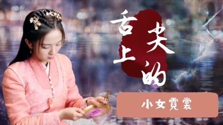 小女霓裳:用舌尖上的中国打开小女霓裳,隔壁小孩馋哭了