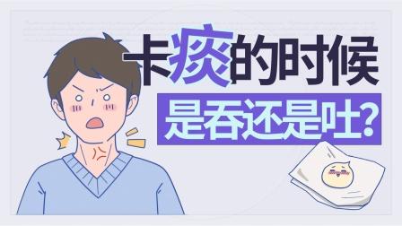 饭点勿看!喉咙里的痰吞了会怎么样?【人体调查组】