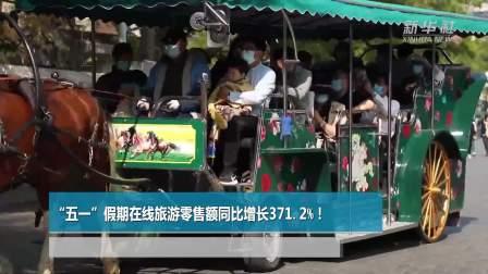 """""""五一""""假期在线旅游零售额同比增长371.2%!"""