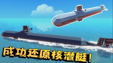 老墨造出真正的核潜艇!不但能深海航行,还配备了隐藏机关炮!