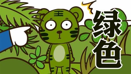 【科普】为什么没有绿毛的哺乳动物?