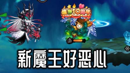 【Z小驴】造梦无双~第126期新魔王季禺好恶心!