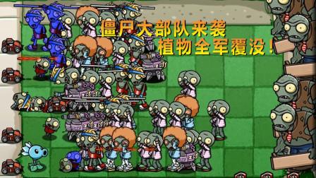 植物儿子对战僵尸儿子04 新关卡成千上万只僵尸集结 全军出击!