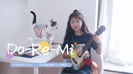 充满纯真和美好的经典旋律~〈Do-Re-Mi〉尤克里里童声弹唱特辑 白熊音乐ukulele乌克丽丽