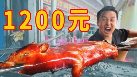 才4斤8两的烤乳猪,一只就要1000多元,贵得合理吗