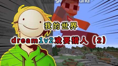 我的世界:dream1V2挑战花式秀猎人