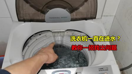 洗衣机一直进水不停什么原因?教你一个小妙招,可以快速找出问题