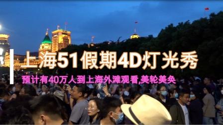 上海51假期4D灯光秀,预计有40万人到外滩观看,美轮美奂