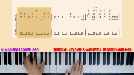 文文谈钢琴即兴伴奏1000天(260)《我的爱人你可听见》钢琴即兴伴奏教程