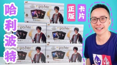 首发!连拆5盒哈利波特永恒版!
