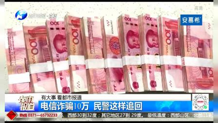 河南电视台都市频道:电信诈骗10万  民警这样追回