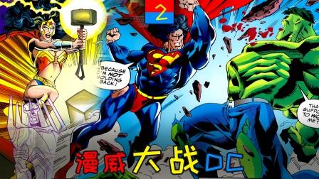 漫威大战DC:神奇女侠举起雷神之锤,浩克被超人打到吐血!