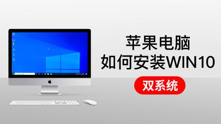 MAC电脑安装WINDOWS系统 mac安装windows 10 双系统