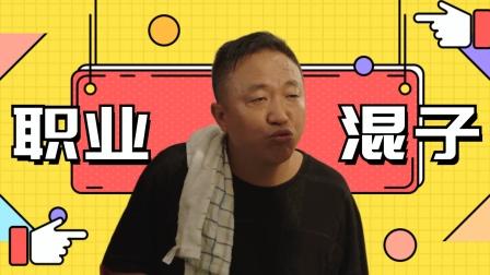 《刘老根4》职场混子的日常,酒蒙子简直是个人才