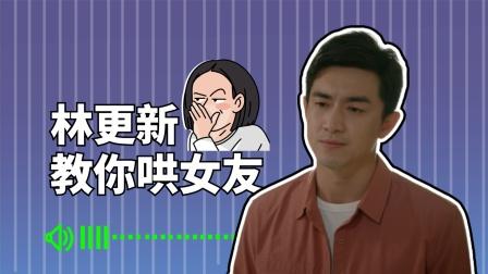 《刘老根4》林更新变身追爱达人,在线教学挽回爱情