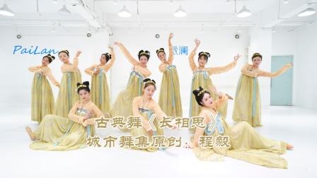 城市舞集中国古典舞《长相思》极具韵味的汉服舞蹈