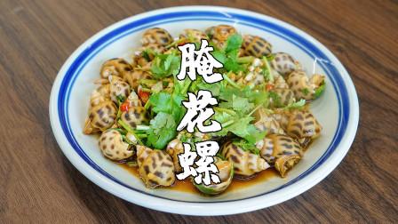 腌花螺,潮汕特色下酒菜,越吃越过瘾