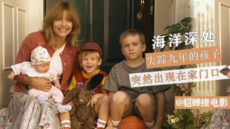 三岁的孩子意外走丢,九年后却突然出现在家门口,一部亲情电影