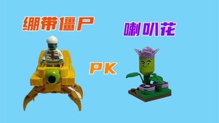 植物大战僵尸玩具 喇叭花和驾着座驾的绷带僵尸