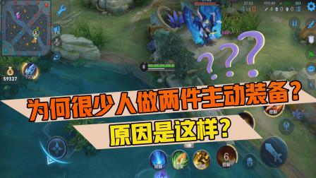 王者荣耀:郭小美揭秘为何很少玩家做两件主动装备?原因是这样?