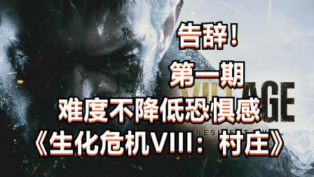 【毒蛇实况】《生化危机8:村庄》全中文剧情流程01整个世界都对你很温柔