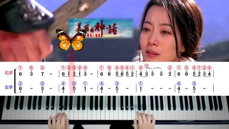 《美丽的神话》钢琴版双手简谱带指法