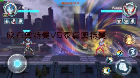 奥特曼格斗超人:欧布VS泰嘉!煌闪欧布大战泰嘉不同形态
