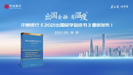 中信银行《2021出国留学蓝皮书》发布会