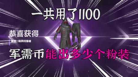 和平精英:一共用了1100个军需币,大家猜一下能出几个粉色套装!
