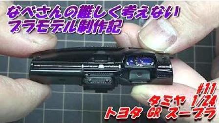 なべさん 田宫24比例 丰田GR Supra #11