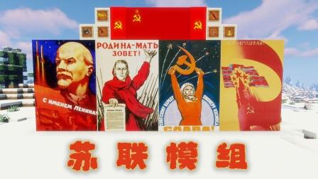 籽岷我的世界 苏联模组