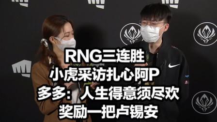 RNG三连胜小虎卢锡安让人惊叹,采访扬言要搞一下阿P,王多多再爆金句:人生得意须尽欢,奖励一把卢锡安