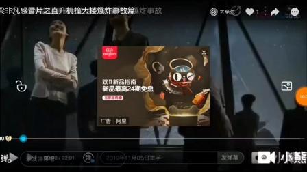 【自制广告】阿哦玩具感冒片2015年广告(直升机炸大楼爆炸事故篇122s)