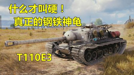 告诉你什么才叫硬!真正的钢铁神龟T110E3【坦克世界】