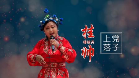 武乡胡小龙特邀赵亚丽表演上党落子《穆桂英挂帅》