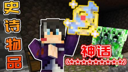 我的世界魔法金属14:探险地下牢笼,获得神话级物品!