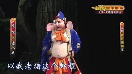 京剧《真假美猴王》第1集