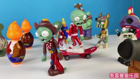 哥哥的僵尸玩具被寒冰射手打败后,小泽送来海湾旅行者玩具给他玩