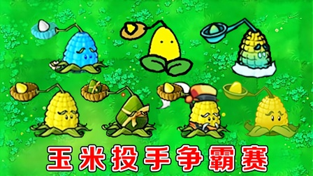 植物大战僵尸:哪个版本中的玉米投手最强了?