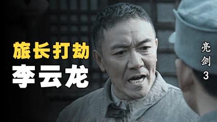 亮剑:李云龙缴获400多匹战马,被旅长半路截胡,奈何官大压人