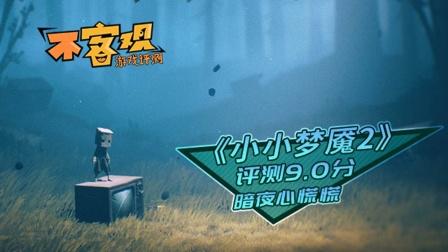 《小小梦魇2》游民评测9分:暗夜心慌慌