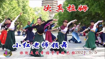 玲珑广场舞《次真拉姆》,小红领舞,人美舞美服装美,视觉盛宴!