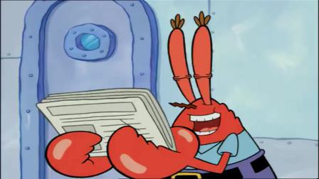 海绵宝宝:八卦的蟹老板