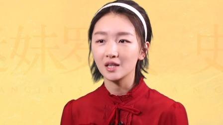 《迷妹罗曼史》发布母亲节特辑 揭秘闫妮周冬雨传奇追星史