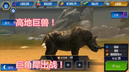 侏罗纪世界游戏:20级巨角犀VS棘盗猪龙