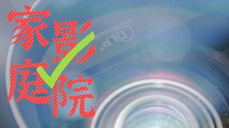 大眼橙X11投影体验,最适合入手的中档投影仪?
